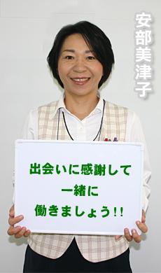 安部 美津子 出会いに感謝して一緒に働きましょう!!