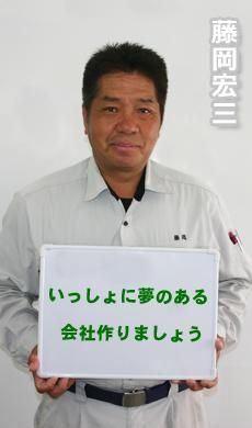 藤岡 宏三 いっしょに夢のある会社作りましょう
