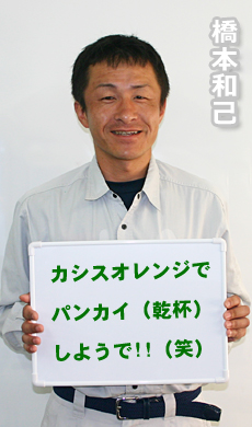 橋本和己 カシスオレンジでパンカイ(乾杯)しようで!!(笑)