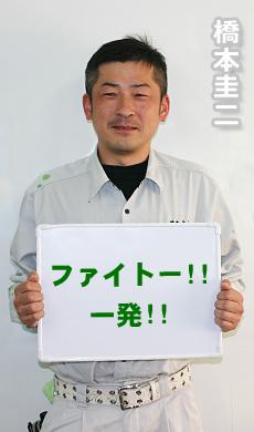 橋本 圭二 ファイトー!!一発!!
