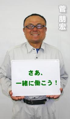 菅 朋宏 さあ、一緒に働こう!