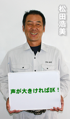松田浩美 声が大きければOK!