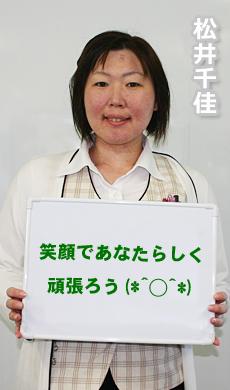 松井 千佳 笑顔であなたらしく頑張ろう(*^◯^*)