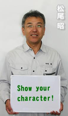 松尾昭/Show your character!