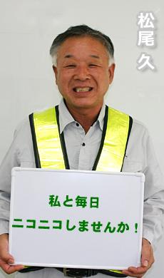 松尾 久/私と毎日ニコニコしませんか!