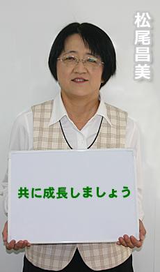 松尾昌美/共に成長しましょう