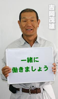 吉岡 茂雄 一緒に働きましょう